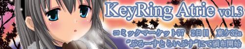 ぶるーすとらいぷす KeyRing Atrie vol.3特設ページ