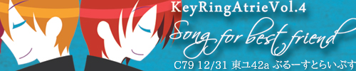 6th Key arrange Album 「KeyRing Atrie vol.4」